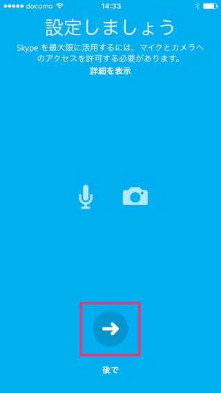 iphone-app-skype-06