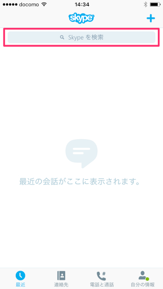 iphone-app-skype-13