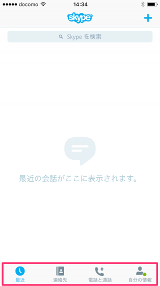 iphone-app-skype-14