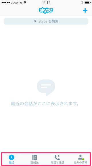 iphone-app-skype-14