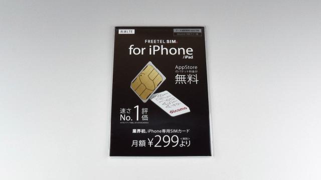 iphone-freetel-sim-01