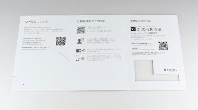 iphone-freetel-sim-02