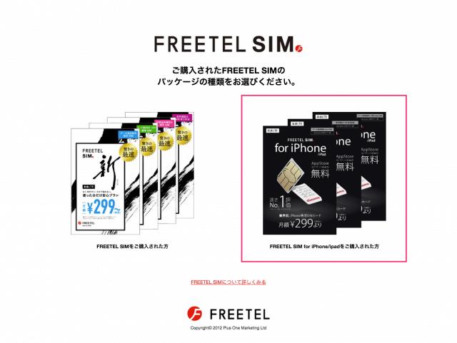 iphone-freetel-sim-04