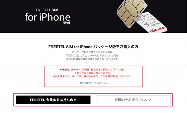 iphone-freetel-sim-05