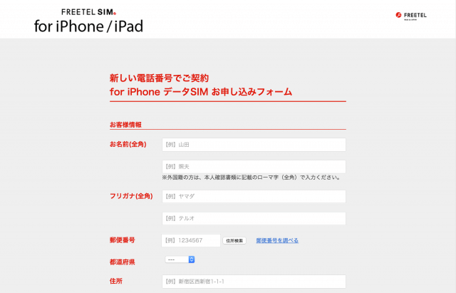 iphone-freetel-sim-07