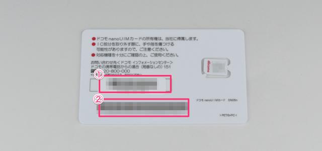iphone-freetel-sim-08