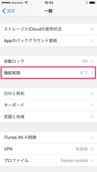 iphone-ipad-delete-apple-native-apps-04