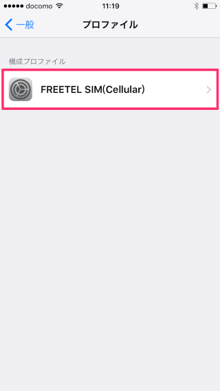 iphone-ipad-delete-profile-05
