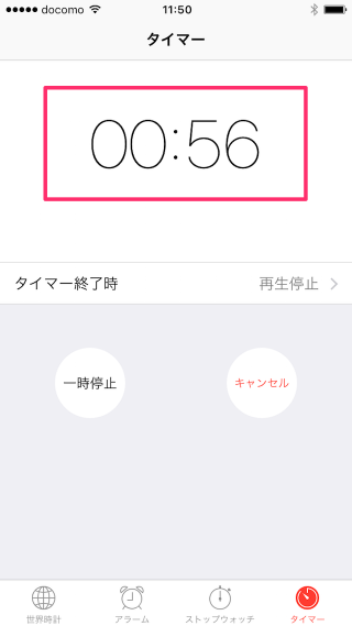 iphone-ipad-timer-music-stop-11