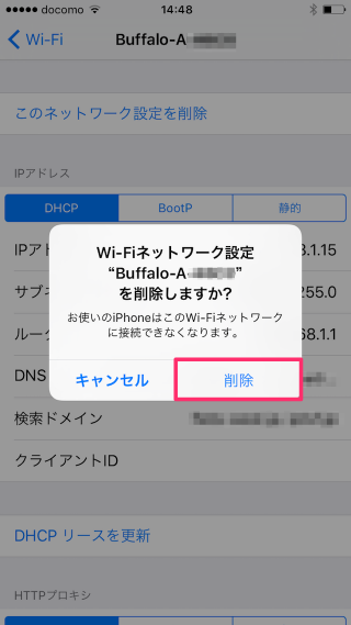 iphone-ipad-wifi-delete-network-07