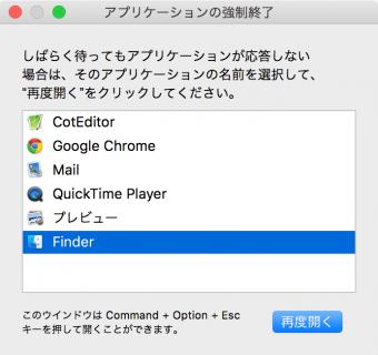 mac-app-force-quit-01
