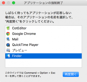 mac-app-force-quit-05
