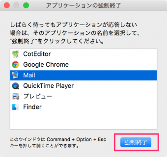 mac-app-force-quit-07
