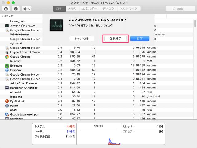 mac-app-force-quit-16