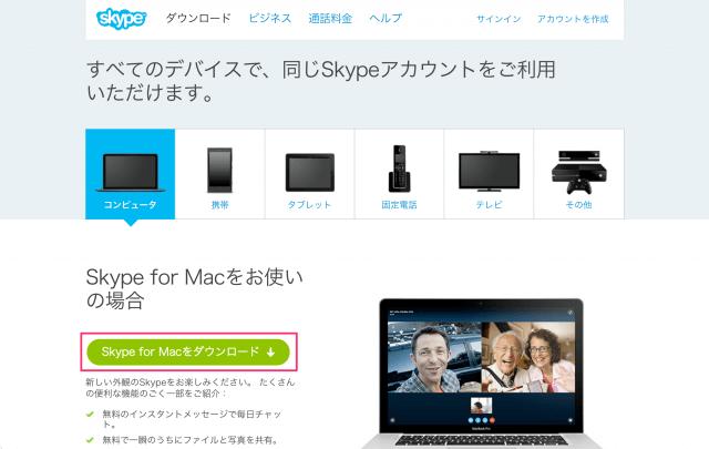 mac-app-skype-install-01