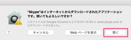 mac-app-skype-install-06