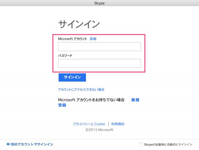mac-app-skype-install-10