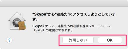 mac-app-skype-install-13