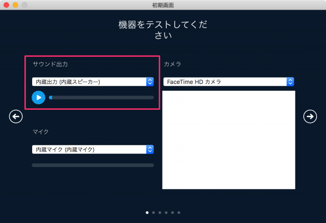 mac-app-skype-install-15