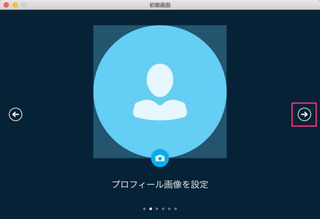 mac-app-skype-install-19