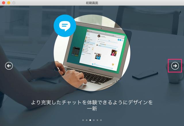 mac-app-skype-install-20