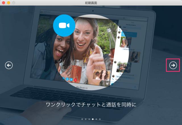 mac-app-skype-install-21