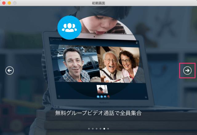 mac-app-skype-install-22