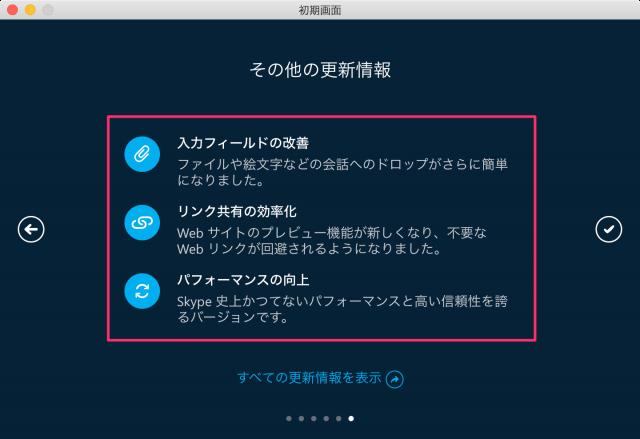 mac-app-skype-install-23