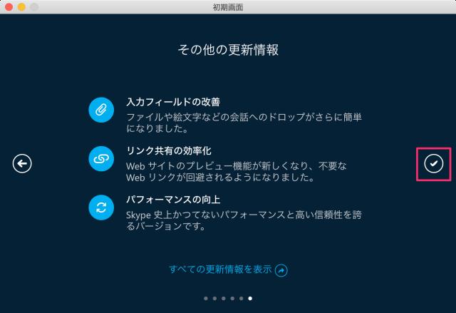 mac-app-skype-install-24