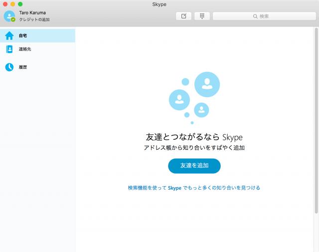 mac-app-skype-install-25