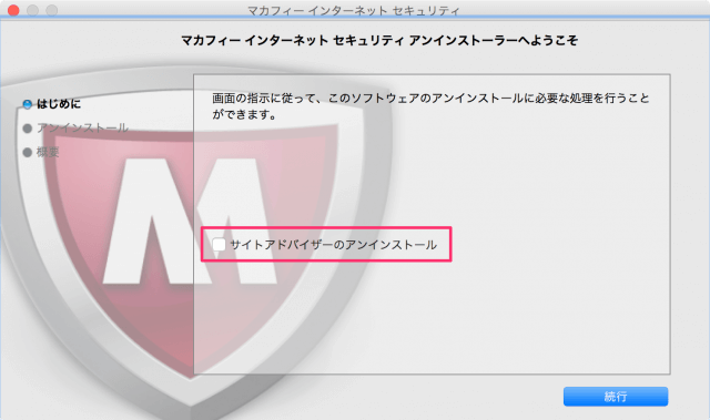 mac-mcafee-uninstall-02