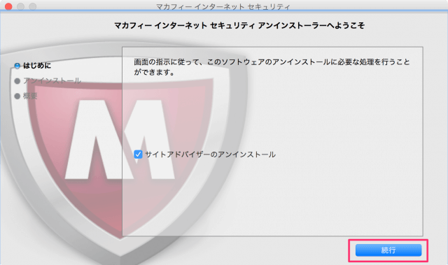 mac-mcafee-uninstall-03