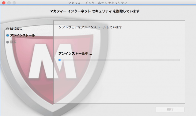 mac-mcafee-uninstall-05