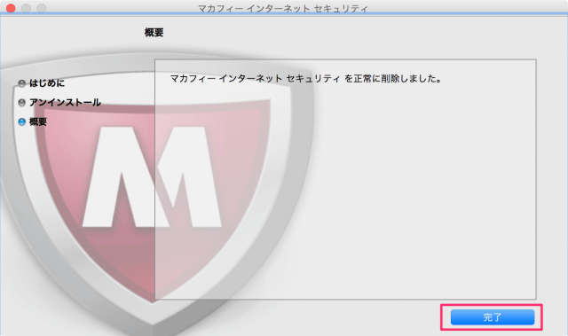 mac-mcafee-uninstall-06