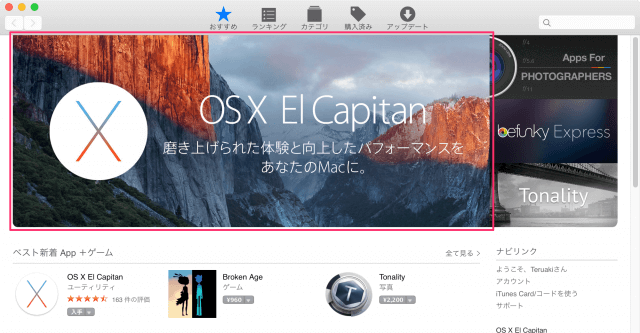 mac-os-x-el-capitan-update-02
