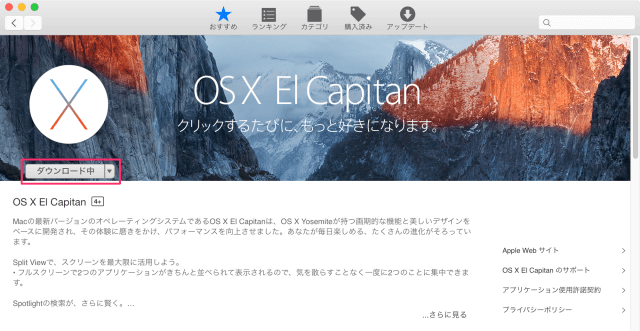 mac-os-x-el-capitan-update-04