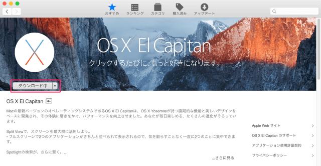 mac-os-x-el-capitan-update-04