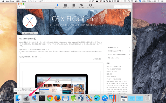 mac-os-x-el-capitan-update-05