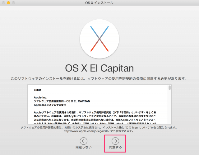 mac-os-x-el-capitan-update-08