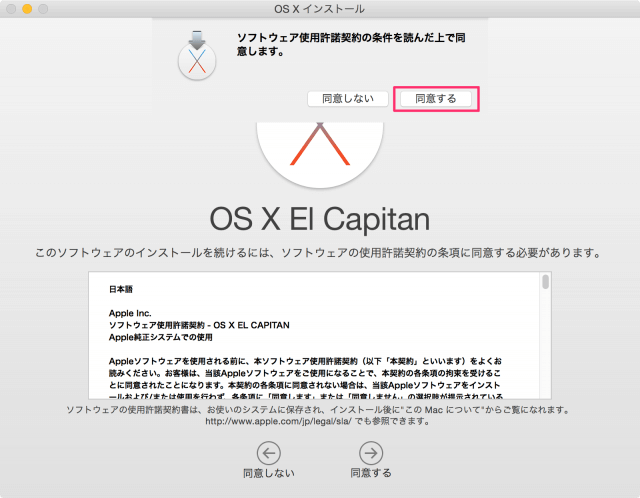 mac-os-x-el-capitan-update-09