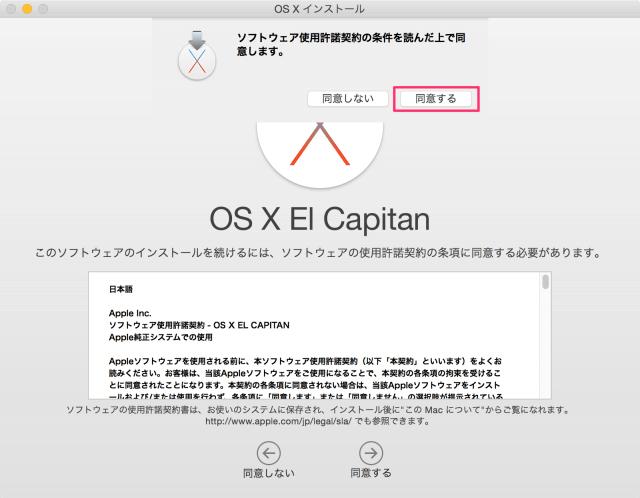 mac-os-x-el-capitan-update-09