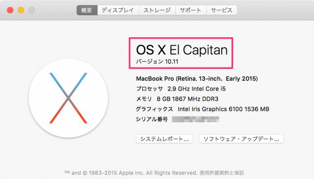 mac-os-x-el-capitan-update-19