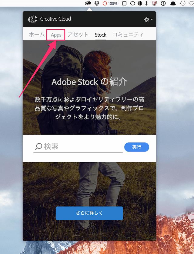 mac-photoshop-lightroom-cc-install-04
