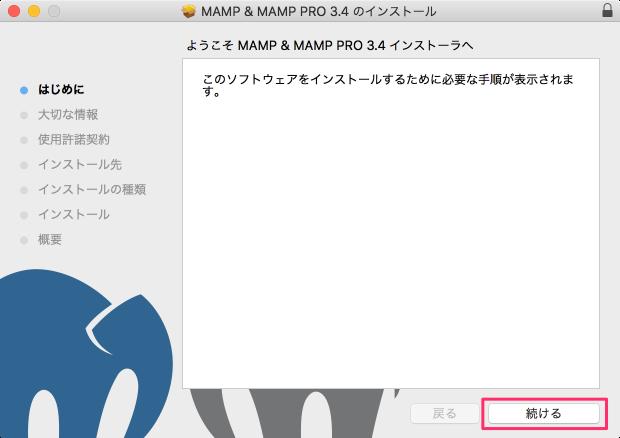 mamp-install-mac-b04