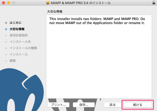 mamp-install-mac-b05