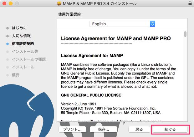 mamp-install-mac-b06