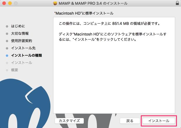 mamp-install-mac-b08