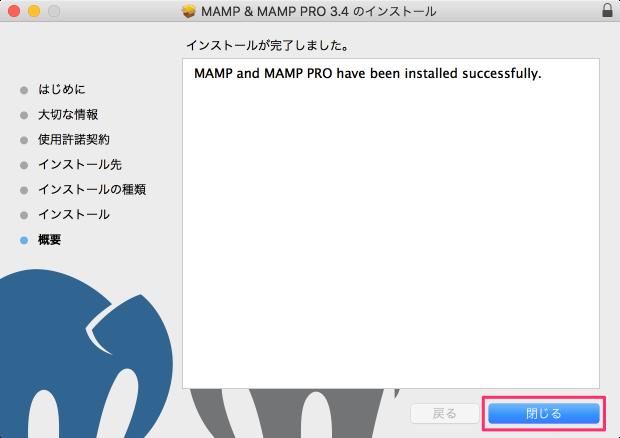 mamp-install-mac-b11