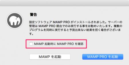 mamp-install-mac-b14