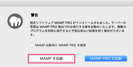 mamp-install-mac-b15